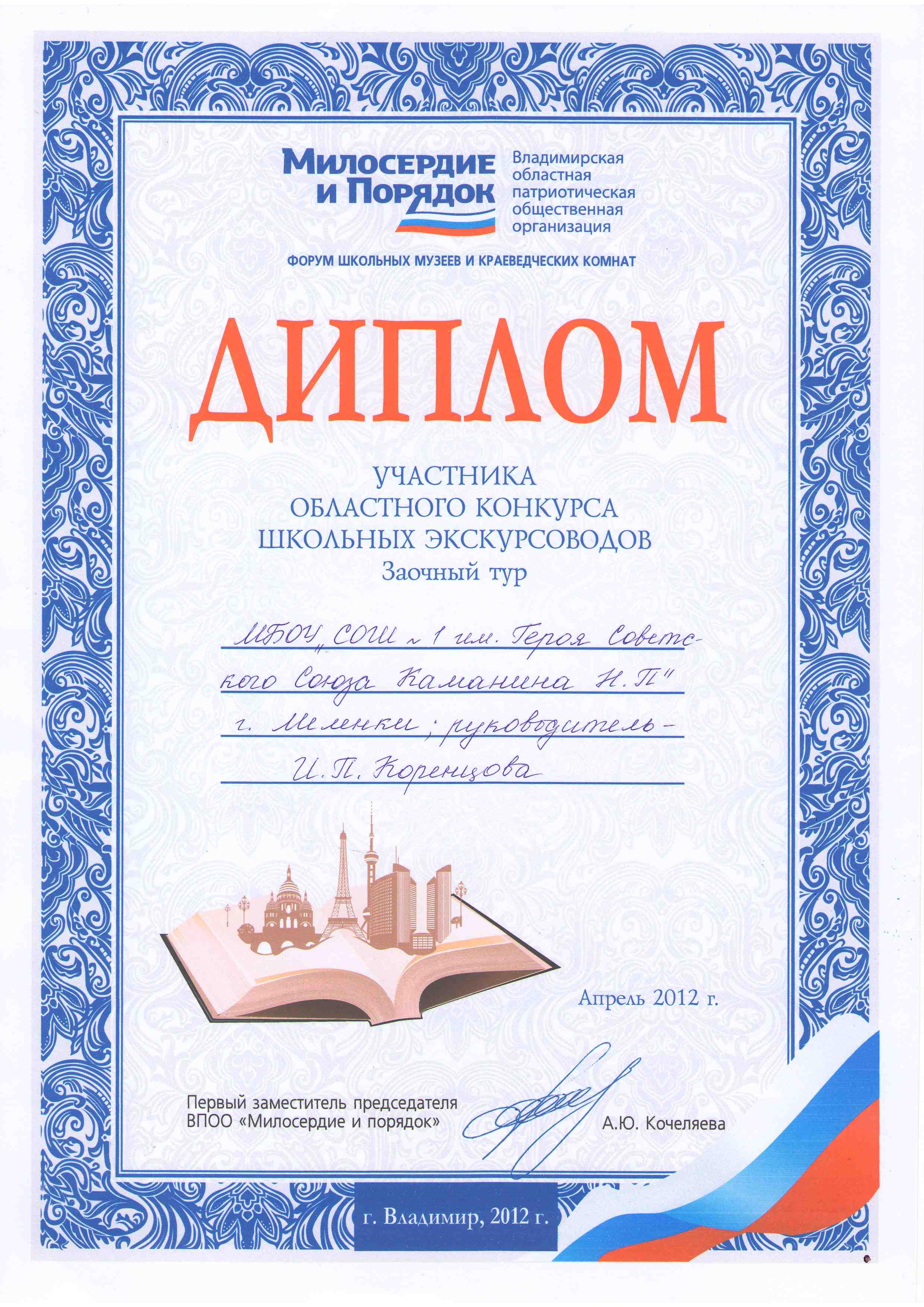Диплом школьного конкурса